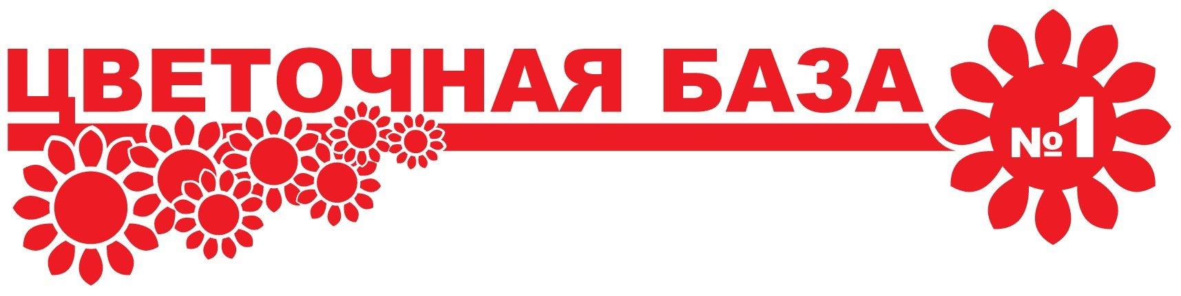 Цветочная база № 1 г. Калуга